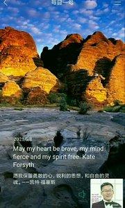 愿我保留勇敢的心,锐利的思想,和自由的灵魂。——凯特·福塞斯
