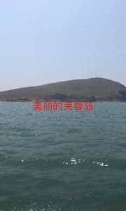 美丽的芙蓉岛