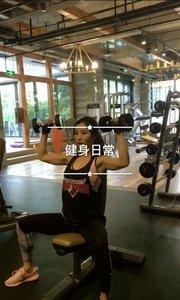 健身是一件可以让人充满正能量的事,所以坚持下去✊