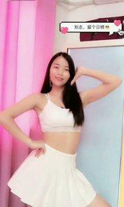 #花椒好舞蹈 #颜即是正义 ???@❤️上官蓉儿❤️