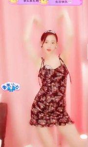 #花椒好舞蹈 #你的甜心辣妹 #美不美全看腿 氧化少女,祝你@夏·妃 ?? 生日快樂。。??????@花椒头条 @花椒热点