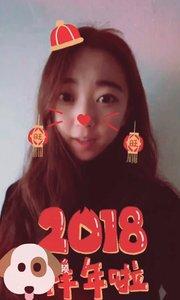 新年快乐 狗年旺旺旺 感谢大家的陪伴支持,新年我们继续一起走 ❤️