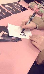 香港演唱会前的签名… 最近真的太忙了 大家记得想我!明天见❤️