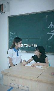 请教老师问题,老师无奈解答