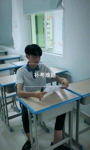 补考时遇到老师出的难题,学生无奈了