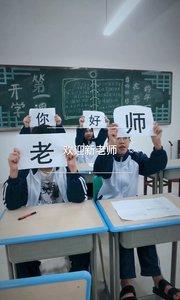l学生们用心准备欢迎新老师的仪式
