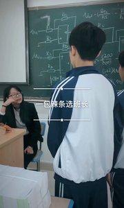 一包辣条选班长,老师的用意何在