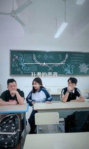 世界上最悲哀的事,是监考老师在我旁边,我却想作弊