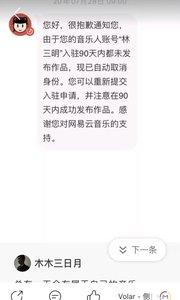 记住我,我叫#林三明