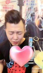 #花椒音樂人 #魔音繞耳 #最有才華主播 #主播的高光時刻 @最咖音悅臺Love 緣?份? 我是不是你最疼愛的人?