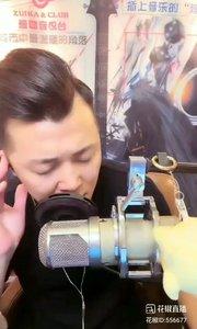 #花椒音樂人 #魔音繞耳 #最有才華主播 #一個眼神撩到你! #主播的高光時刻 @最咖音悅臺Love 緣?份? 我還能愛誰?