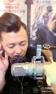 #花椒音樂人 #魔音繞耳 #最有才華主播 #主播的高光時刻 #一個眼神撩到你! @最咖音悅臺Love 緣?份? 最近