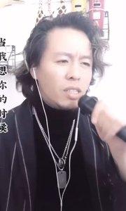 #新主播来报道 #主播的高光时刻 ✨ ✨@浪人歌手@Z志伟 #花椒音乐人