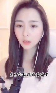 #花椒音乐人 @?小冰山 #新主播来报道  #主播的高光时刻 ?过客✨??♂️??♀️??♂️??♀️
