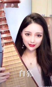#花椒音乐人 #最有才华主播 #主播的高光时刻  @筱晓琵音 ?白狐?