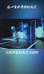 #2019巅峰之战 #花椒音乐人 #天籁之争  @鹏歌?Music?这一生关于你的风景 #主播的高光时刻 ✨✨✨✨✨✨✨