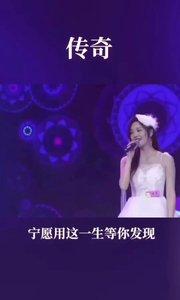 #2019巅峰之战 #花椒音乐人 #天籁之争  冠军?@歌手?钟心(女高音) ?传奇 #主播的高光时刻