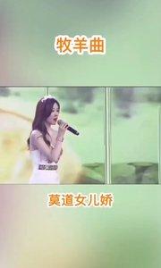 #2019巅峰之战 #才艺王者 #花椒音乐人  @歌手?钟心(女高音) ?牧羊曲✨ #主播的高光时刻