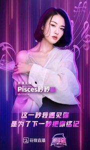 @?Pisces·秒秒 #花椒音乐人 《相见恨晚》