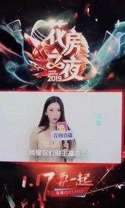 1月17年北京花房之夜,年度颁奖盛典等你来哦