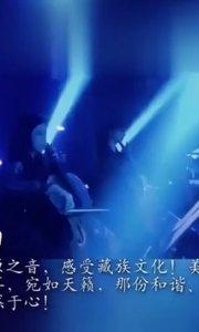 分享一首好听的藏歌…天籁之爱原唱现场版送给大家,一起感受藏族音乐的魅力吧,谢谢大家点赞关注!