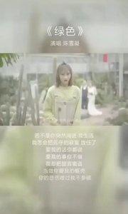 有粉丝给我信息想听原版歌手陈雪凝唱的绿色,送给你们剪辑原唱mv版,mv感谢大家一路点赞关注工作室????