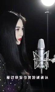 今天邀请新晋女歌手翻唱这首点击率超高好听歌曲…最爱只是陌生人…送给大家,聆听不一样的感觉,感谢大家点赞关注…??????