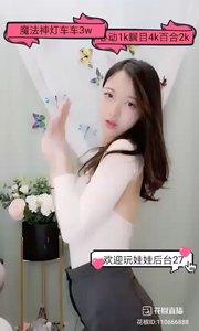 #性感不腻的热舞 @雪薇By 超性感热舞2欣赏