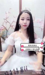 #花椒音乐人 @弹古筝的小仙女 古筝演奏-水墨兰亭