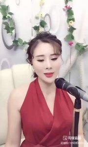 #花椒音乐人 @满满?情歌 真情演绎歌曲-迟来的爱?