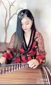#花椒音乐人 #古悦 @?古悦??? 古筝演奏欣赏
