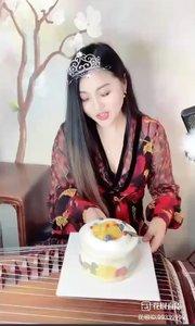 #花椒音乐人 #我的生日庆典 #古悦 @?古悦??? 19岁生日?生日快乐?