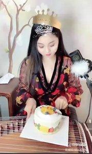 #花椒音乐人 #我的生日庆典 #美食不能少 #古悦 @?古悦??? 来来来,吃蛋糕啦