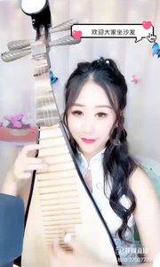 #花椒音乐人 #诗儿吖 @诗儿吖?太难了 琵琶演奏?