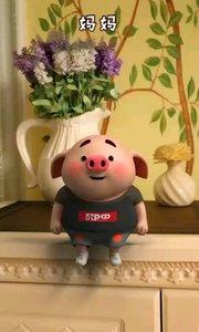 听说好多人都想要猪宝宝,我给你们生一个