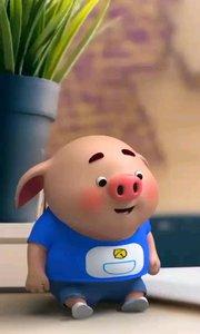 这是有一只待领养的猪宝宝,评论即得。哈哈