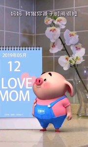 妈妈,在爱我的同时,?#27426;?#35201;好好爱自己,母亲节快乐~
