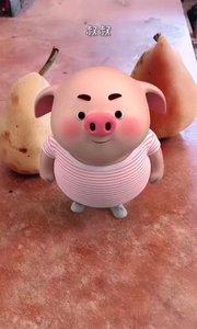 今天我学习孔融,来给叔叔让个梨?#猪小屁