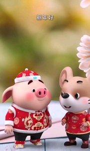 谢谢有你相识…新的一年祝您平安喜乐、一切顺利#猪小屁