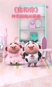甜甜的歌就要和甜甜的人一起跳~#猪小屁