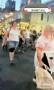 #花椒星闻 #异域风情 #阿德莱德 #户外直播 #僵尸派对 #姜三岁 @澳大利亚姜三岁   『僵尸派对』前好像在影视里走出来的,哇太厉害了!@花椒热点   每位【嘀~】过来的ao洲人都好入戏,就好像在剧中走出来的一样在人前扮演自己的角色,@澳大利亚姜三岁 跟在场的朋友们尖叫不断。  好期望在有昏暗灯光跟背景音乐的时候他们的精彩表现!好,小编就啰嗦到这里。请继续关注@澳大利亚姜三岁   @花椒热点