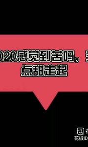 """#花椒星闻 @花椒热点  今年特殊的一年,问问你:2020年感觉到苦吗?来点甜走起。 @歌手李佳宜? 的《甜心反应》上线以来,点击率很高,大概大家都有点儿""""心苦""""吧?! 希望加点甜来中和下心中的苦。倘若你觉得有点苦,来别犹豫由@歌手李佳宜? 作曲、演唱的《甜心反应》送给你,希望通过收听让你减少一些苦,感受那份纯纯的甜意 @歌手李佳宜? 词、曲,唱 歌手主播,单曲《甜心反应》2020年8.月上线的新歌 41报道   @歌手李佳宜? :2020感觉到苦吗来点甜走起《甜心反应》分享给你"""