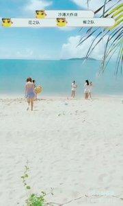 #花椒星闻 @花椒热点 @创格QY女团  今天沙滩运动会如期举行,海滩的日头可真ye呀!!!日光浴沙滩的沙有几十度的高温,这jio丫踩上去,那感觉,只有姑娘们知道啥感觉@创格QY女团  花之队与椒之队的比赛拼得火热、激烈,惩罚也是非常狠,到底谁输谁赢了呢? 关注冠军?女团@创格QY女团 看更多精彩演绎。。。 美女、美景、就连沙滩运动会都美得一塌糊涂! 41报道   冠军女团@创格QY女团 沙滩运动会如期举行,一道靓丽风景线