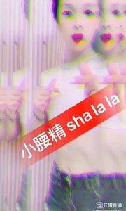 全网最火的【sha la la 】手语舞!喜欢喜欢???