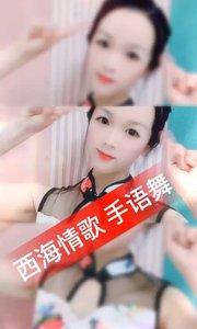 我送您【西海情歌】手语舞!邀您今晚陪我一起过6.9!