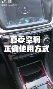 哈弗SUV,提醒你夏季空调正确使用方式。