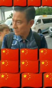 明星?️刘德华  TV生活