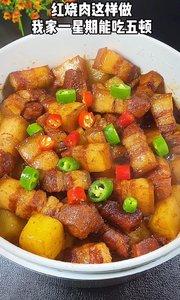 红烧肉这么做,我家一星期能吃五顿! #土豆红烧肉 #美食家常菜 #美食推荐官#美食
