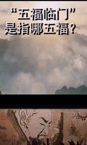 #五福临门✨