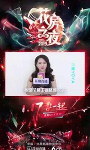 我是花椒主播 悠雅,1月17日,北京凯迪拉克中心,我在花房之夜等你!